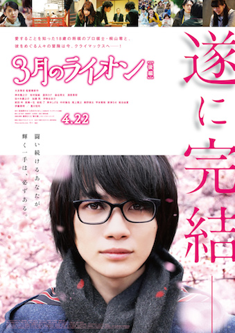 3lion.2nd_poster のコピー